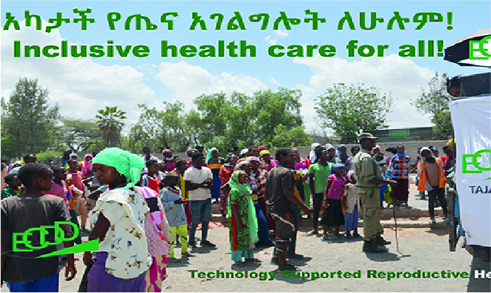 Technology_supported_Reproductive_Health_Campaign